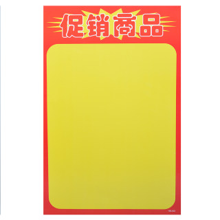 "betway必威体育app <span style=""color:red"">POP</span>广告纸特大A3号 50张/包 102 促销商品 53*37cm"