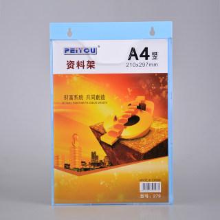 培友 betway必威体育app|官方下载 PY-279 A4兰色竖式 210*297mm