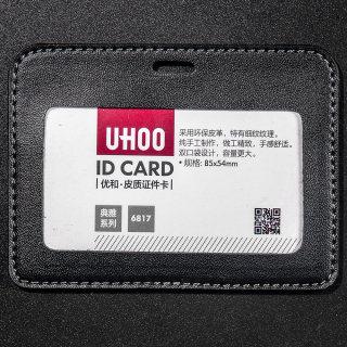优和 皮质证件卡 6817 横式 细纹纹理双透 黑色 105*76mm