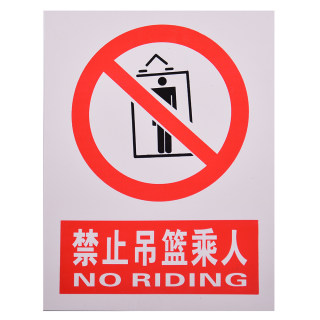 yabo亚博电竞下载 pvc提示牌工地提示牌 禁止吊篮乘人 30*40cm
