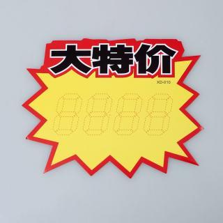 betway必威体育app 大号广告纸10张/包 010-大特价(带边框) 166*130mm