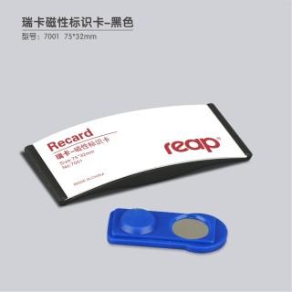 瑞普 标示牌胸牌胸卡形象卡 7001磁性 黑色 75*35MM