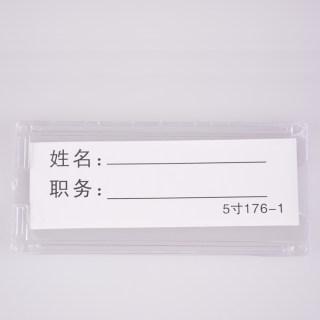 培友 岗位牌职务卡工作卡 PY-176-1  透明色 5寸