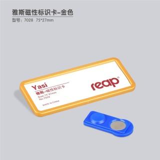 瑞普 标示牌胸牌胸卡形象卡 7028磁性 金色 75*27MM