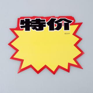 betway必威体育app 大号广告纸10张/包 011-特价(空白) 166*130mm