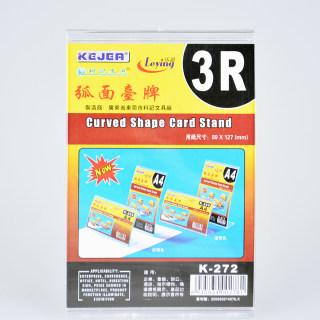 科记 弧面台牌 K-272 透明色 89*127mm