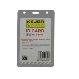 科记 推合卡工作证证件卡 T-595竖灰色 91*128mm(B7)