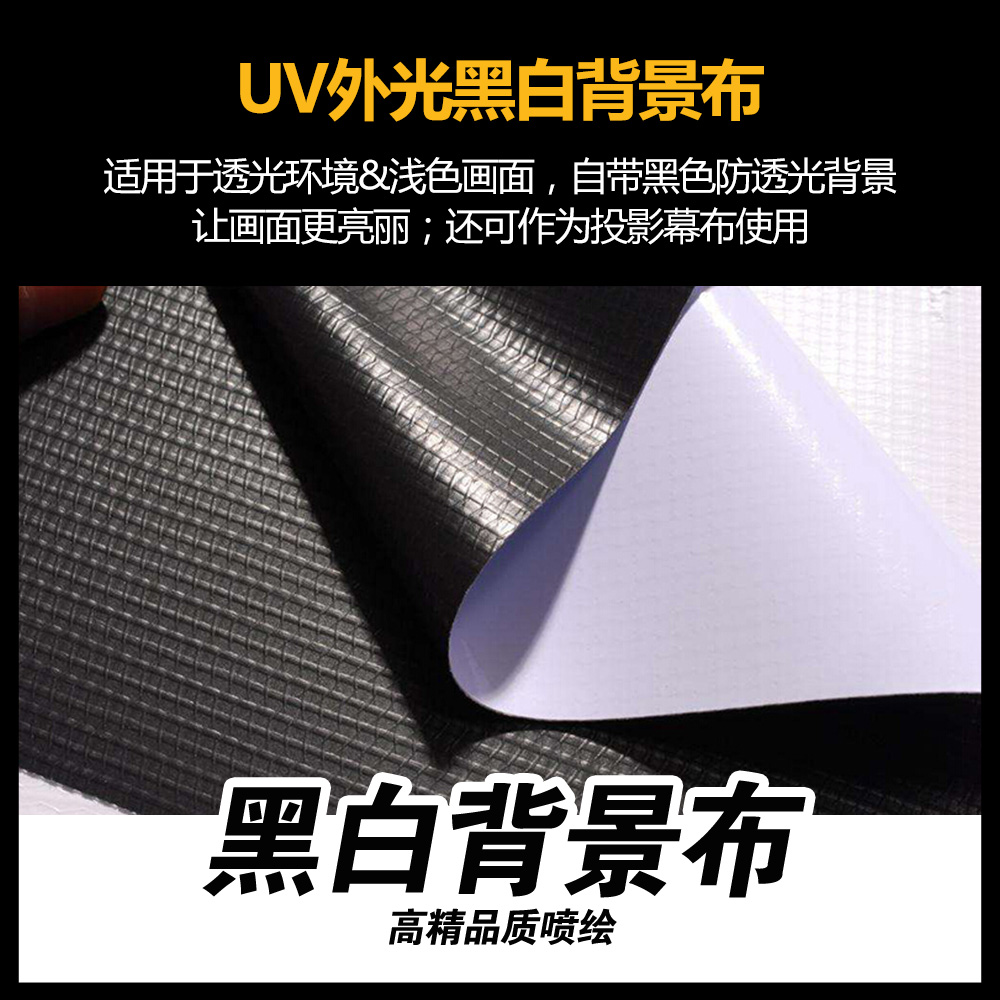 UV外光-黑白背景布在线制作