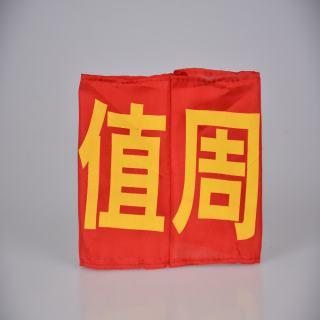 袖套 红色值周袖套 14*20cm