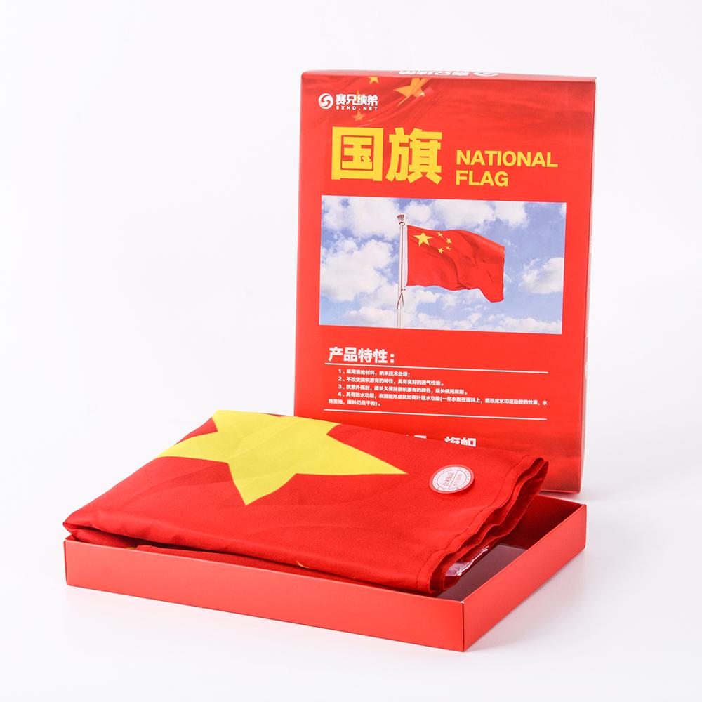 纳米防水中国国旗 五星红旗旗子 国庆节装饰大号户外标准红旗