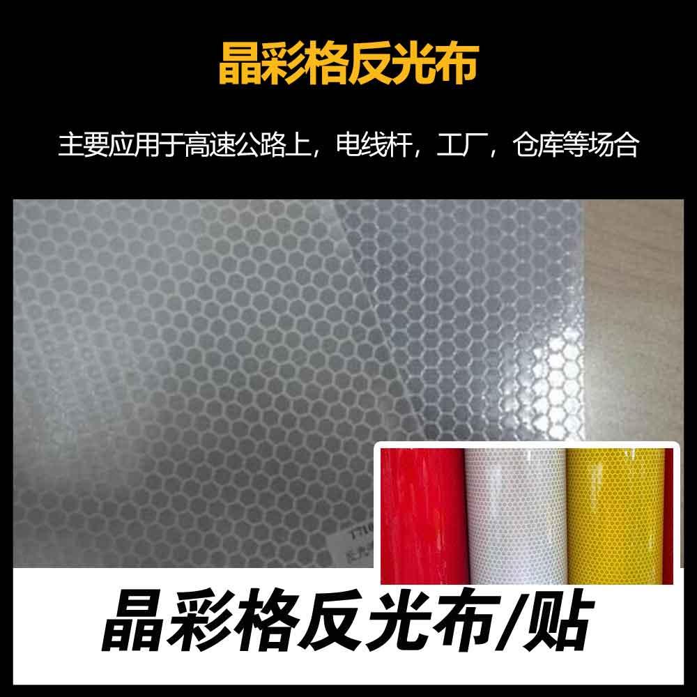 UV外光-晶彩格反光布在线制作