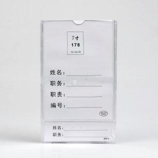 培友 连体岗位牌 PY-184 竖    透明色 12.8*17.8cm