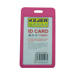 科记 推合卡工作证证件卡 T-593竖粉红 54*85mm