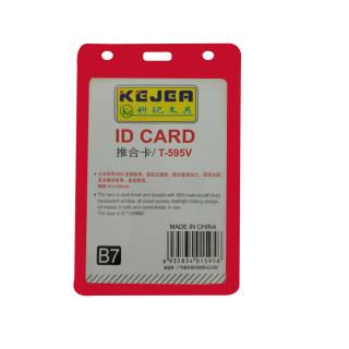科记 推合卡工作证证件卡 T-595竖红色 91*128mm(B7)