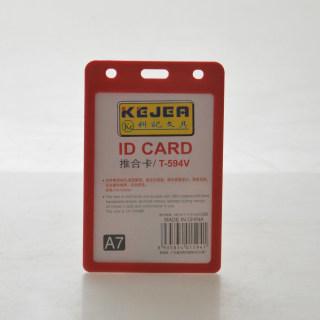 科记 推合卡工作证证件卡 T-594竖红色 105*74mm(A7)