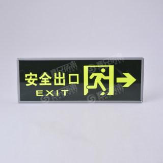 金雕 KT板夜光提示牌 安全出口右 33*12cm