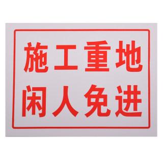 yabo亚博电竞下载 pvc提示牌工地提示牌 施工重地闲人免进 30*40cm