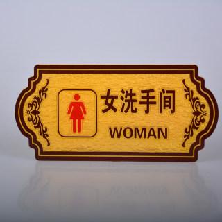 赛兄纳弟 亚克力浮雕提示牌 X-116  女洗手间(Y-74) 25*12cm