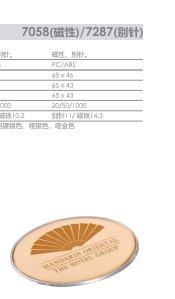 瑞普 胸牌标识牌校牌名牌 7058水晶-磁性标识牌-拉丝银 标