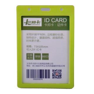 卡邦卡 证件卡 6603竖 翠绿 73*105mm