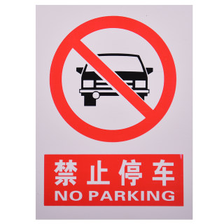 yabo亚博电竞下载 pvc提示牌工地提示牌 禁止停车 30*40cm