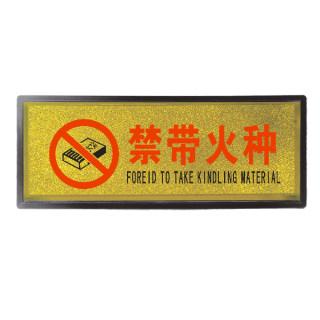 赛兄纳弟 黑边金箔提示牌 禁带火种 28.2*11.3cm