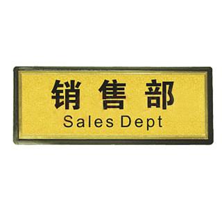 赛兄纳弟 黑边金箔提示牌 销售部 28.2*11.3cm