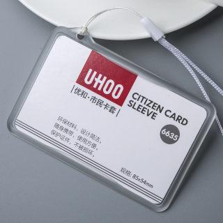 优和 市民卡公交卡证件卡(带挂绳) 6635 透明 93*65mm