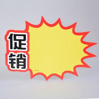 betway必威体育app 特大号广告纸10张/包 514 -促销价 250*350mm