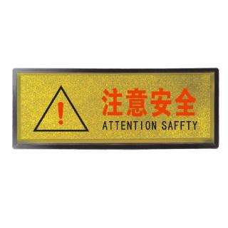 赛兄纳弟 黑边金箔提示牌 注意安全 28.2*11.3cm