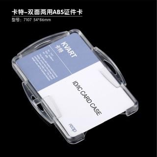 瑞普 双面两用ABS证件卡 7107 透明 86*54mm