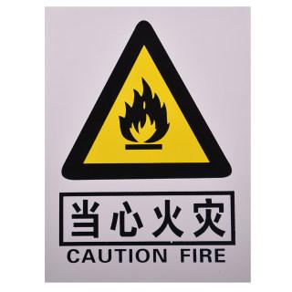 yabo亚博电竞下载 pvc提示牌工地提示牌 当心火灾 30*40cm