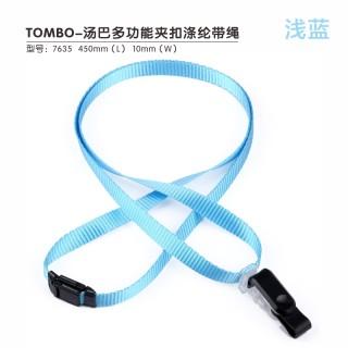 瑞普 多功能夹扣涤纶加厚粗纹挂绳 7635浅蓝 10mm