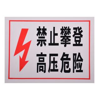 yabo亚博电竞下载 pvc提示牌工地提示牌 禁止攀登 高压危险  红色 30*40cm