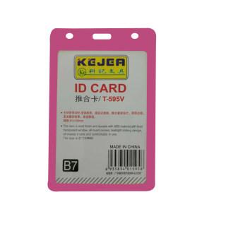 科记 推合卡工作证证件卡 T-595竖粉红 91*128mm(B7)