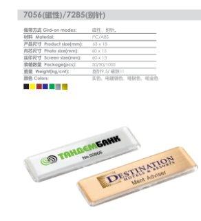 瑞普 胸牌标识牌校牌名牌 7056水晶-磁性标识牌-拉丝银 标