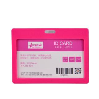 卡邦卡 证件卡 6602横 粉红 90*54mm