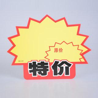 betway必威体育app 特大号广告纸10张/包 518-原价特价 250*350mm