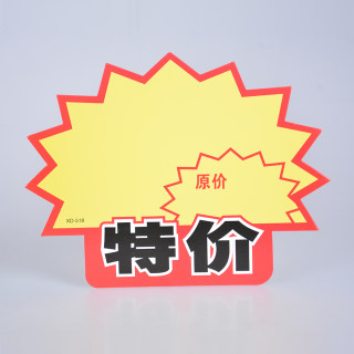 "betway必威体育app 特大号<span style=""color:red"">广告</span><span style=""color:red"">纸</span>10张/包 518-原价特价 250*350mm"