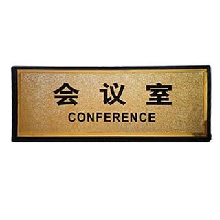 赛兄纳弟 黑边金箔提示牌 金色 会议室 28.2*11.3cm