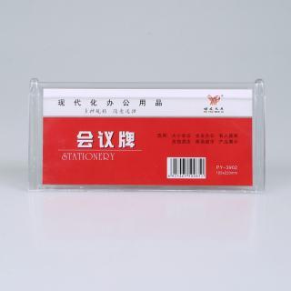 培友 会议牌 PY-3902 横  透明色 80*195mm