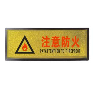 赛兄纳弟 黑边金箔提示牌 注意防火 28.2*11.3cm