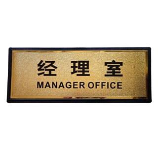 赛兄纳弟 黑边金箔提示牌 经理室 28.2*11.3cm