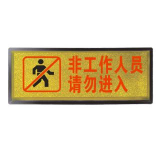 赛兄纳弟 黑边金箔提示牌 非工作人员请勿入内 28.2*11.3cm