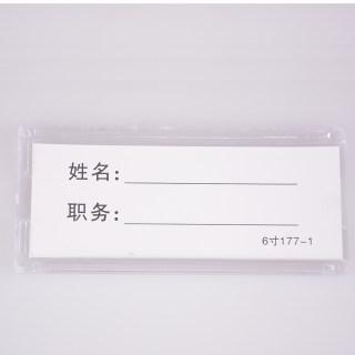 培友 岗位牌职务卡工作卡 PY-177-1  透明色 6寸