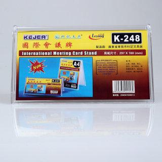 科记 会议座 K-248 横  透明色 160*297mm