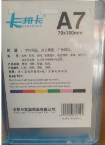 卡邦卡 硬胶套 A7竖 50C -标 准.