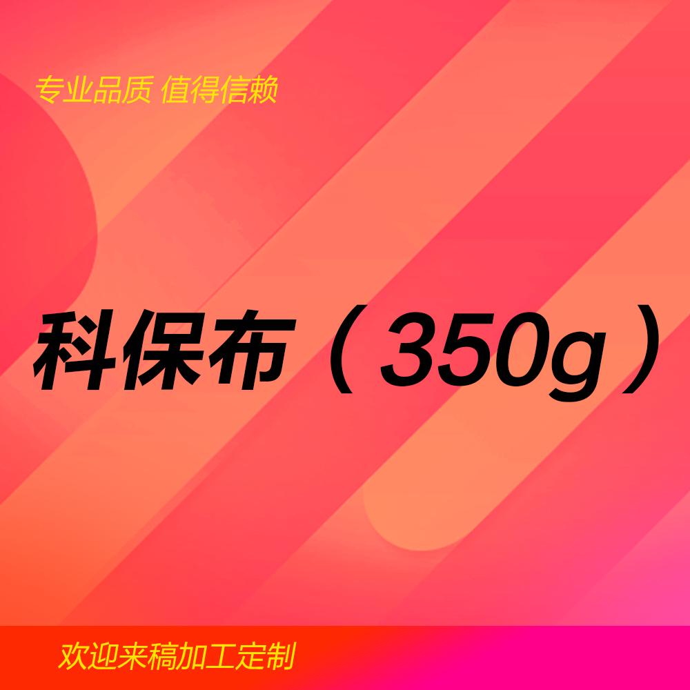 高清喷绘-科宝布(350g)在线制作