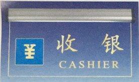 其他 亚克力吊灯指示牌 MYT亚克力七彩吊灯收银台 标准型