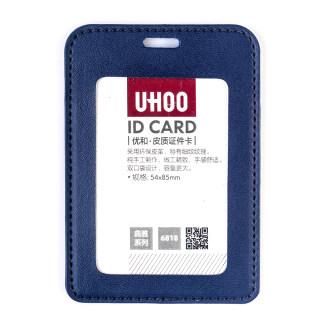 优和 皮质证件卡 6818 竖式 细纹纹理双透 深蓝 76*110mm